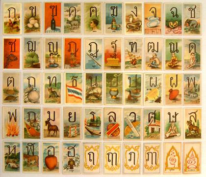 Thai Old Cigarette Cards