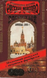 chocolate-russia-150-x-250