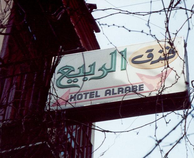 Damascus Home