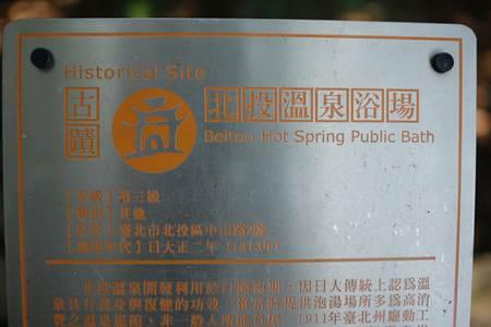 Beitou Hot Spring Museum sign