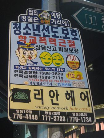 Korea Police Sign