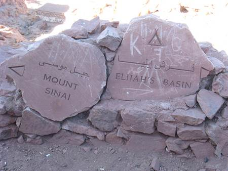 Mount Sinai Sign