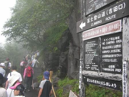Mt Fuji Pilgrims