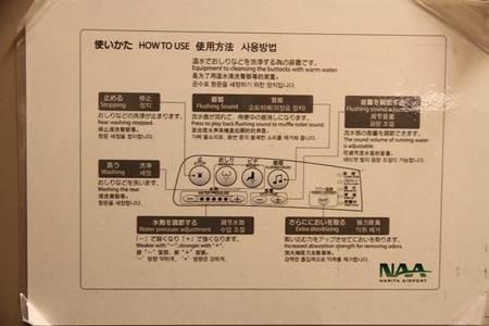 Japanese Toilet Instructions