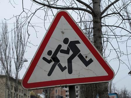 Running Children Sign